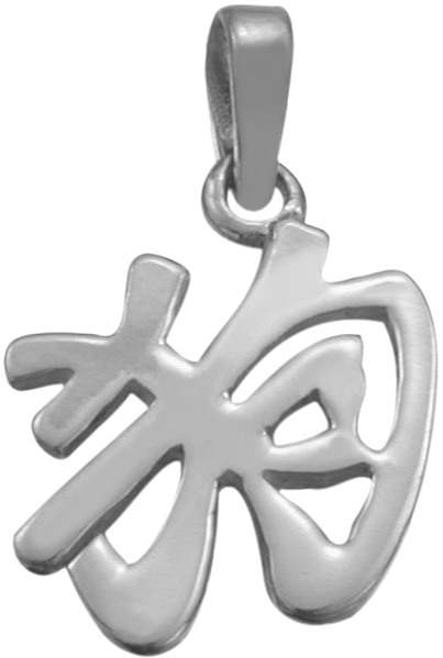 Genuine Sterling Silver Chinese DOG Zodiac Pendant