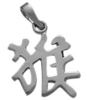 Genuine Sterling Silver Chinese MONKEY Zodiac Pendant
